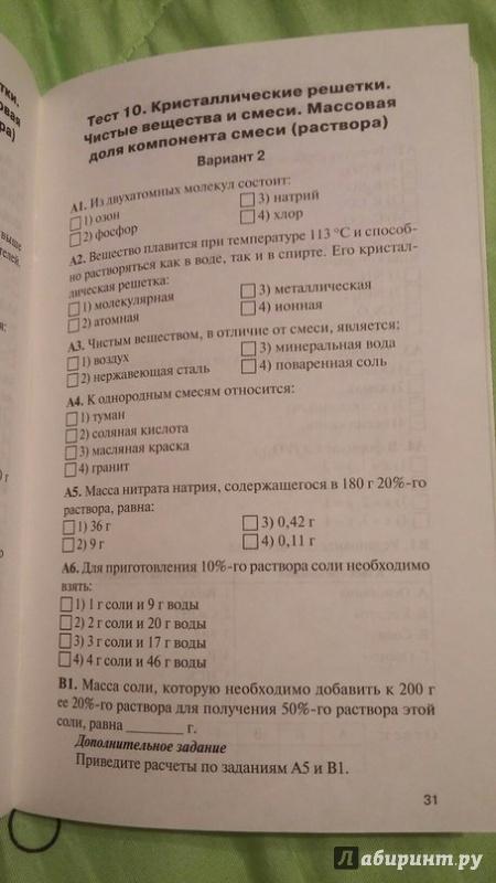 Химия класс Контрольно измерительные материалы ФГОС Магазин  все