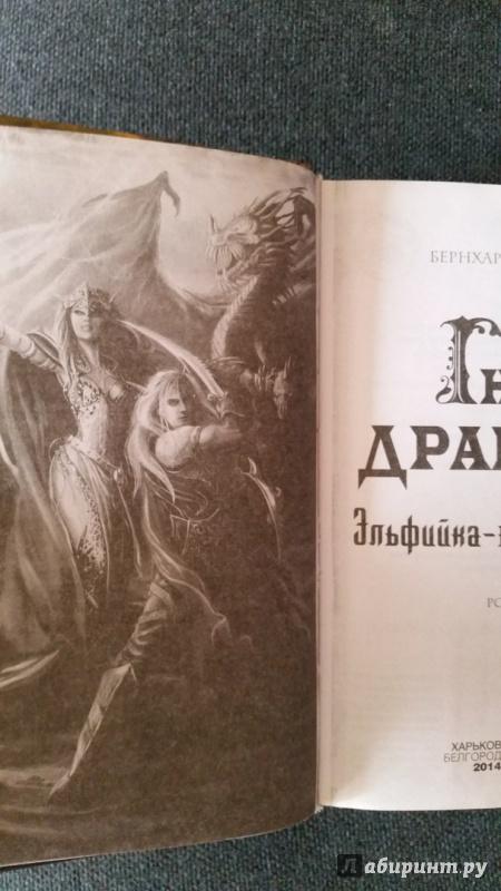 БЕРНХАРД ХЕННЕН ГНЕВ ДРАКОНА ЭЛЬФИЙКА ВОИТЕЛЬНИЦА СКАЧАТЬ БЕСПЛАТНО