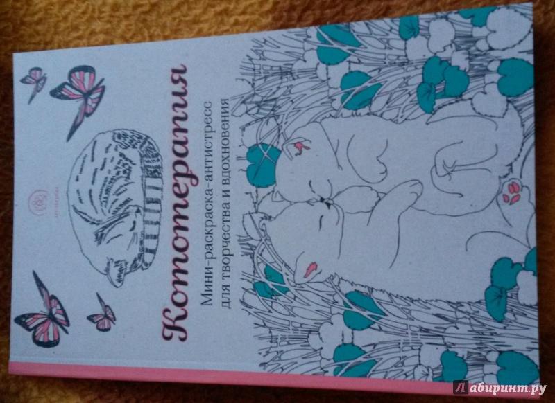 Иллюстрация 30 из 62 для Кототерапия. Мини-раскраска ...