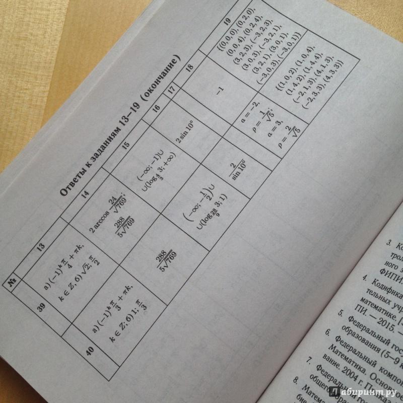 Решебник Егэ 2010 Математика Лысенко
