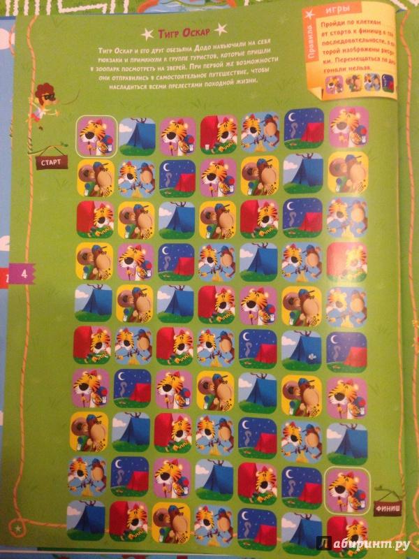 Иллюстрация 6 из 44 для Весёлые лабиринты. Переполох в зоопарке - Моко | Лабиринт - книги. Источник: Свиридова  Инна Геннадьевна
