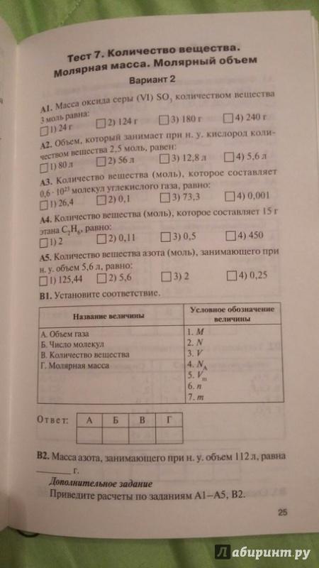 Контрольно измерительные материалы химия 9 класс pdf