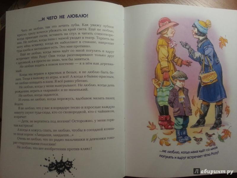 Иллюстрация 11 из 76 для Денискины рассказы - Виктор Драгунский | Лабиринт - книги. Источник: Созинова  Светлана