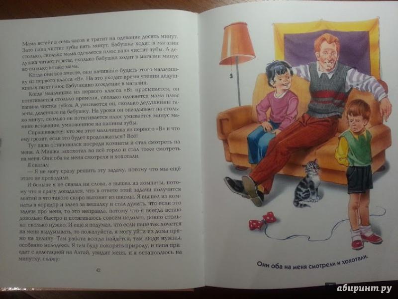 Иллюстрация 14 из 76 для Денискины рассказы - Виктор Драгунский | Лабиринт - книги. Источник: Созинова  Светлана