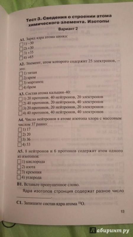 Контрольно гдз класс 8 химии материалы по по измерительные