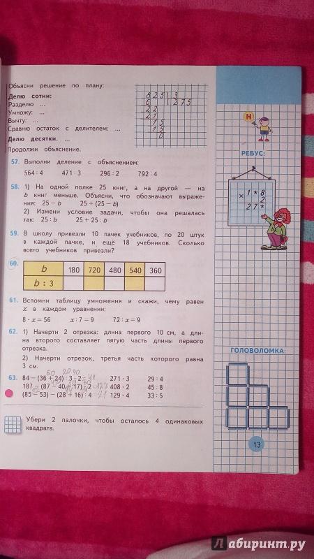 для решебник учебник класса 2 4 часть математике по моро
