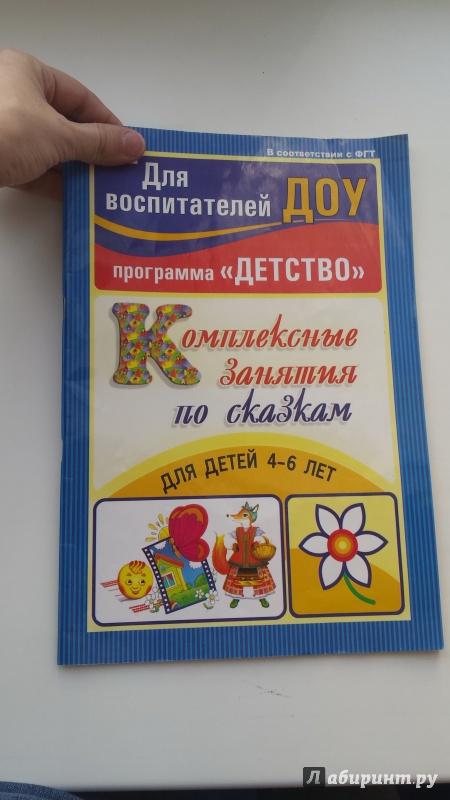 Иллюстрация 1 из 6 для Комплексные занятия по сказкам для детей 4-6 лет - Татьянова Егорова | Лабиринт - книги. Источник: Спиридонова  Ксения