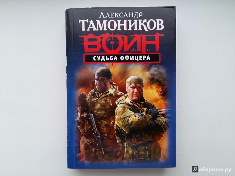 Иллюстрация 1 из 5 для Судьба офицера - Александр Тамоников | Лабиринт - книги. Источник: Павел