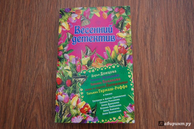 Иллюстрация 1 из 8 для Весенний детектив 2015 - Донцова, Устинова, Гармаш-Роффе   Лабиринт - книги. Источник: Tasia