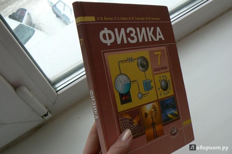 Физика задачник кирика 8 класс