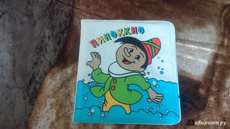 Иллюстрация 1 из 10 для Пиноккио. Купаемся со сказкой | Лабиринт - книги. Источник: Нюта