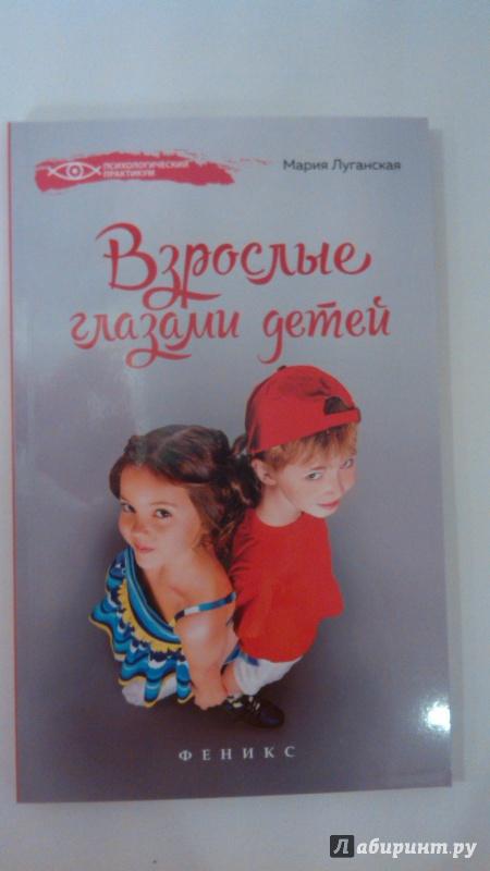 Иллюстрация 2 из 17 для Взрослые глазами детей - Мария Луганская | Лабиринт - книги. Источник: Мама Нюша