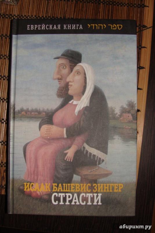 Иллюстрация 1 из 4 для Страсти и другие рассказы - Исаак Зингер | Лабиринт - книги. Источник: vinogradina