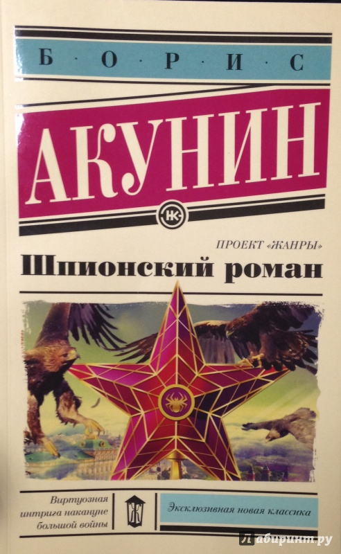 Иллюстрация 1 из 6 для Шпионский роман - Борис Акунин | Лабиринт - книги. Источник: Tatiana Sheehan