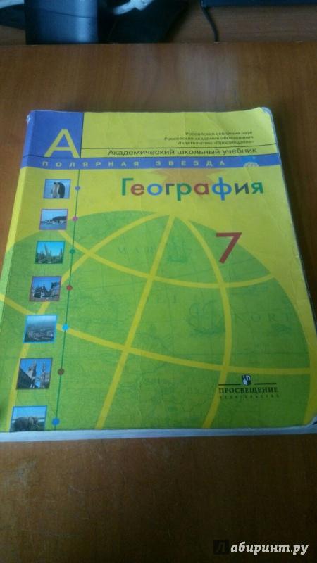 решебник по географии 9 класс полярная звезда