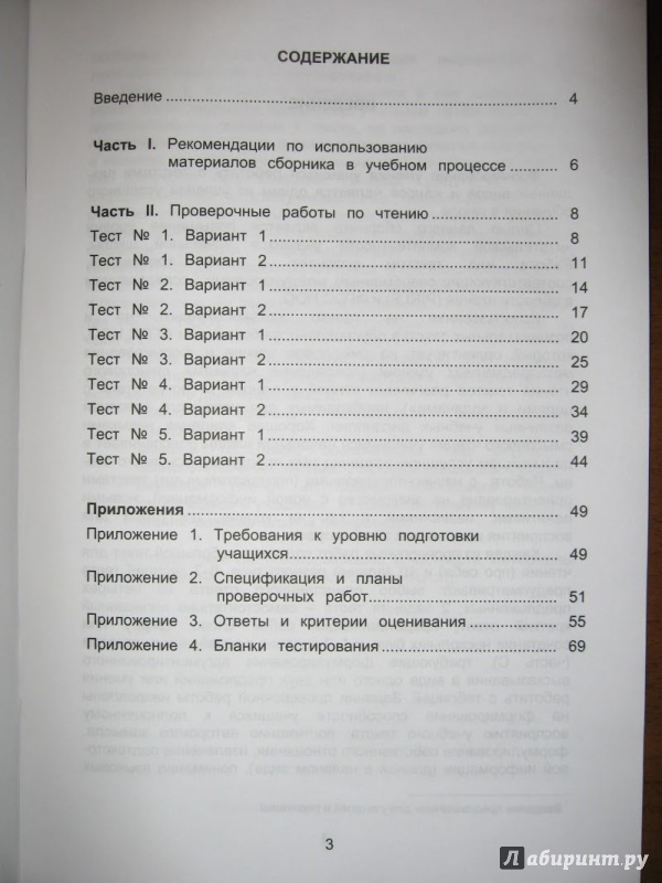8 кл гдз пучкова тестовые материалы для оценки