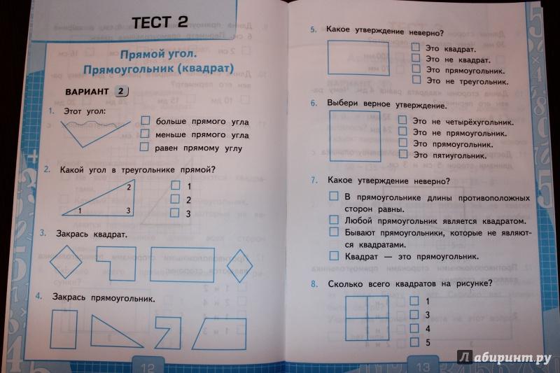 Гдз математика 2 класс прямоугольник