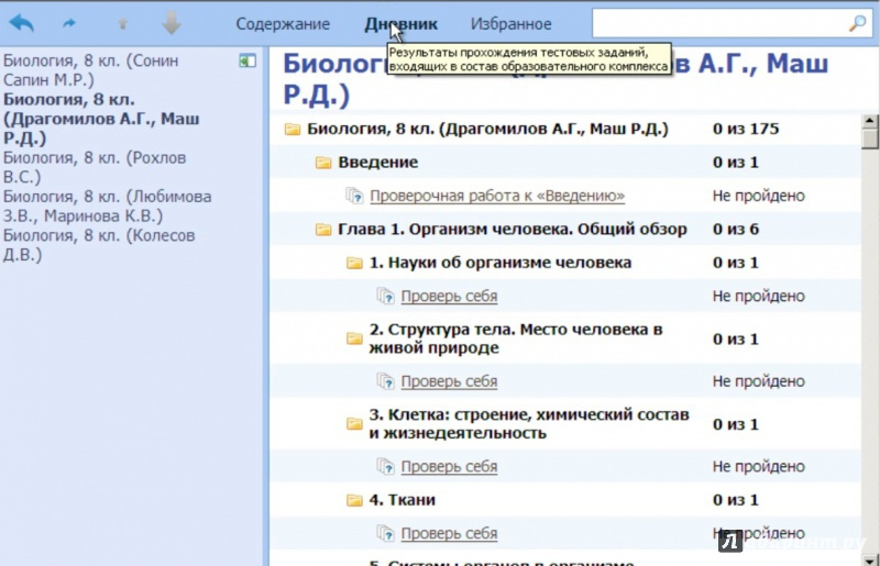 Биология 8 класс учебник любимова маринова