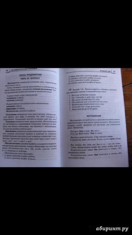 онлайн онлайн учебник агабекян английский решебник бакалавров для язык