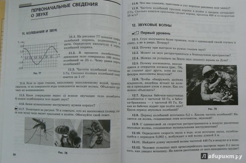 Кирик 9 Класс Решебник Ответы