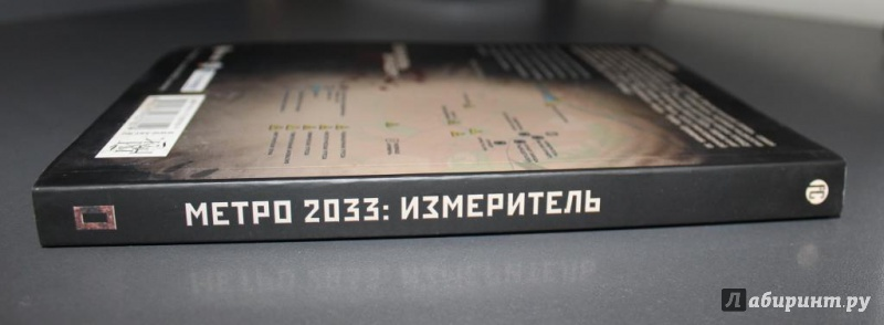 МЕТРО 2033 ИЗМЕРИТЕЛЬ FB2 СКАЧАТЬ БЕСПЛАТНО