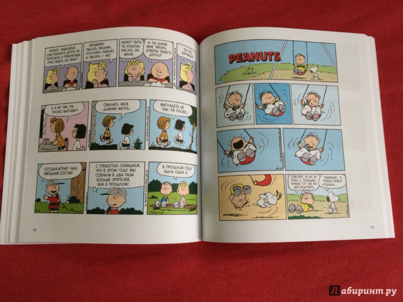 Иллюстрация 11 из 28 для Мир не тесен,Чарли Браун - Чарльз Шульц   Лабиринт - книги. Источник: Сан Санна