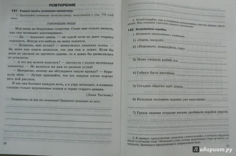 бажанова гдз русский язык львова 5 класс