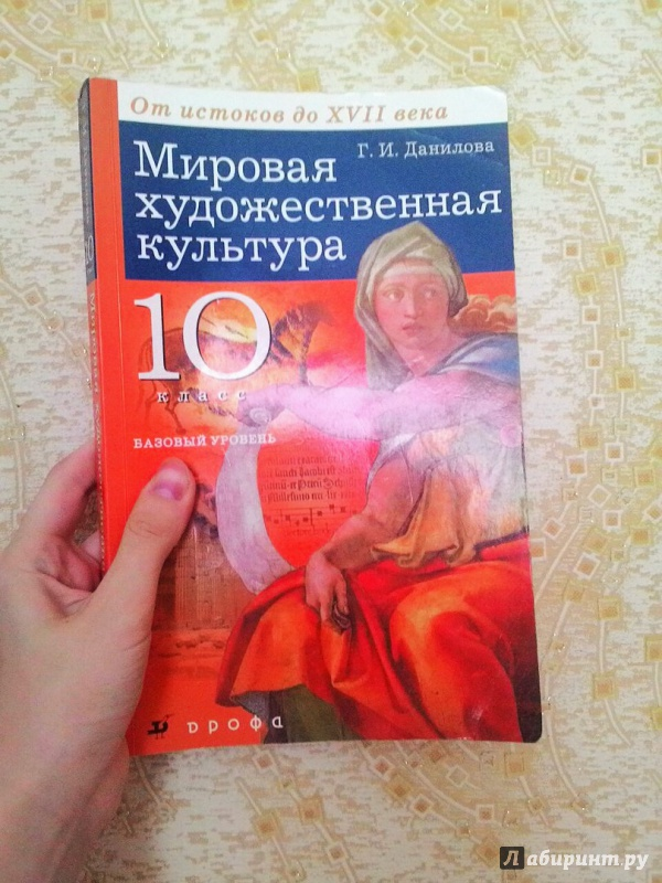 ДАНИЛОВА УЧЕБНИК МХК 10 КЛАСС СКАЧАТЬ БЕСПЛАТНО