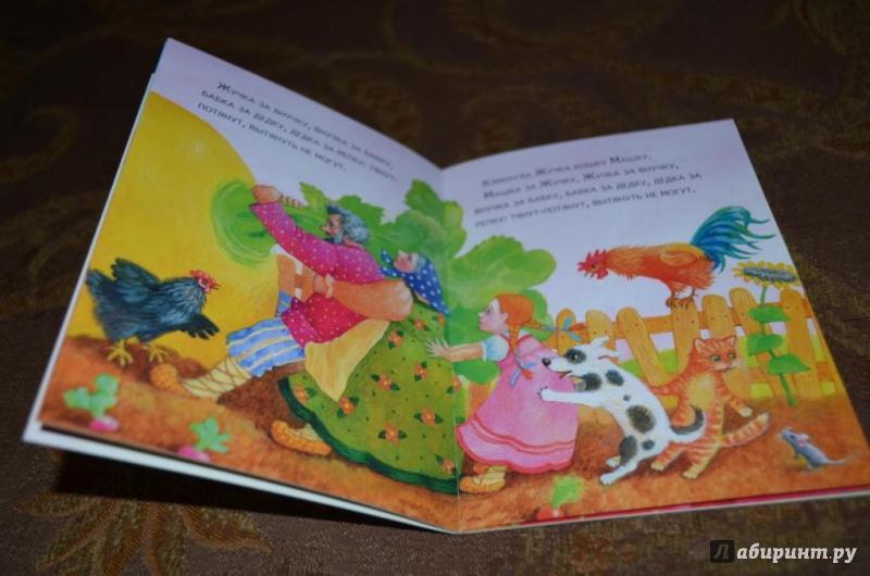 Иллюстрация 8 из 61 для Маленькие сказочки. Репка. Курочка Ряба | Лабиринт - книги. Источник: Ксю(Ха-Ха)