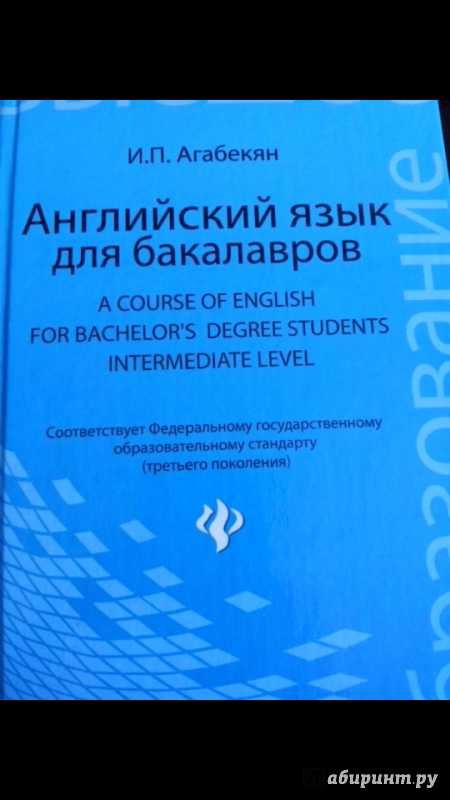 Английский Язык Агабекян Среднее Профессиональное Образование Гдз 2003