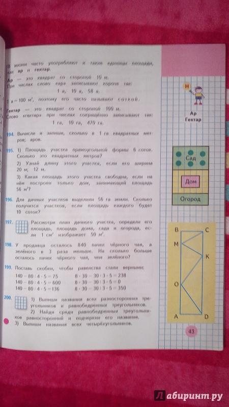 Часть волкова для по гдз 4 класса моро степанова бельтюкова 2 математике