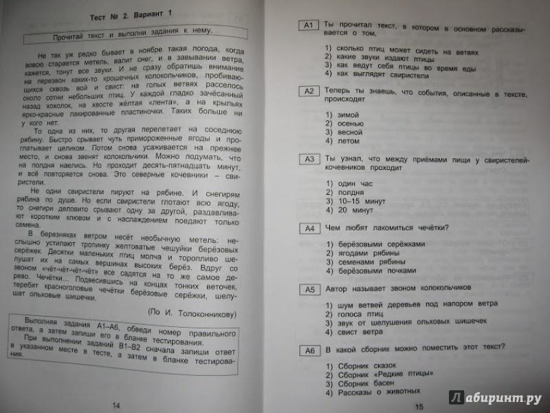 Пучкова материалы 8 для кл гдз оценки тестовые