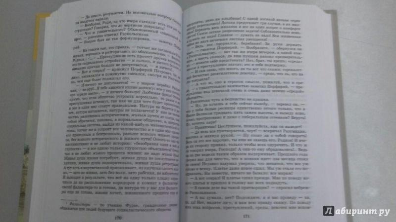Гдз По Литературе 8 Г.и. Беленький