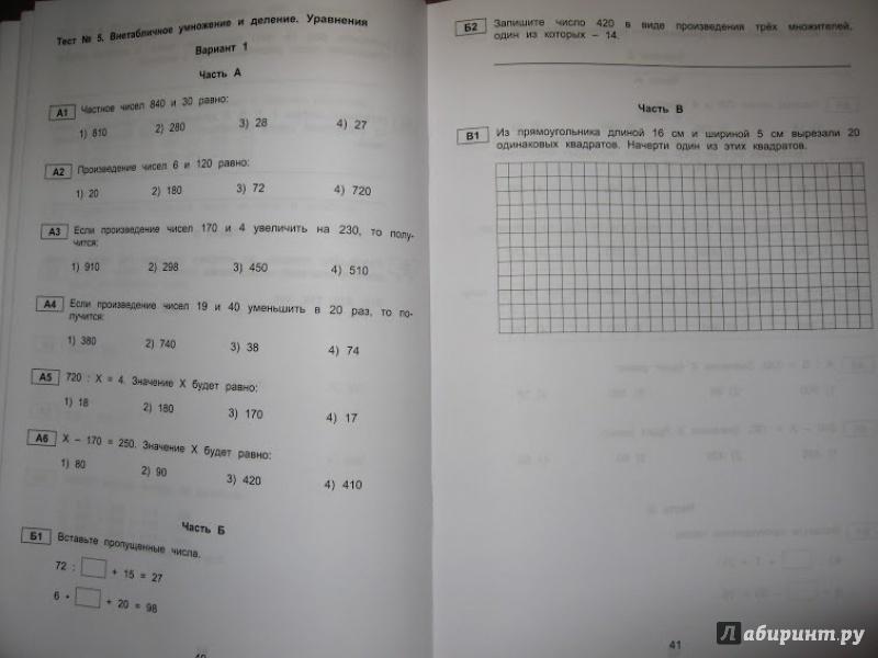 Гдз 4 качества для тестовые класс обучения оценки материалы
