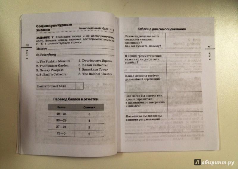 гдз по диагностической контрольной работе 6 класс