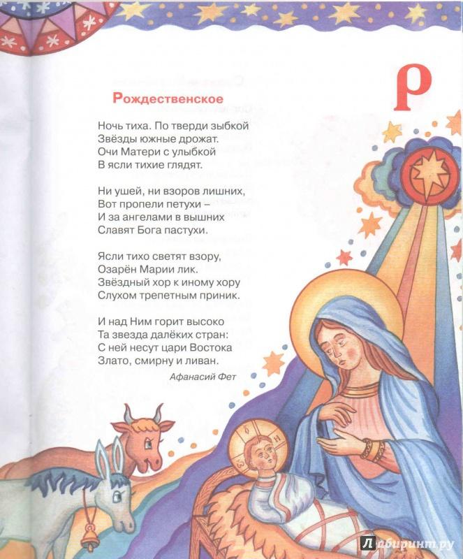 стихи на православную тематику комплекс вековой историей