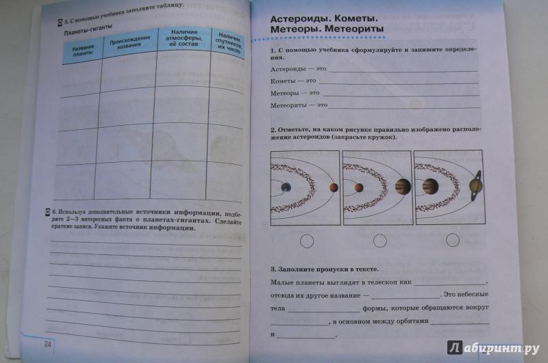 Гдз естествознание 5 класс соннин,тема суша составьте диаграмму
