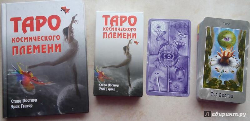 Иллюстрация 1 из 36 для Таро космического племени (книга+карты) - Постмэн, Гэнтер   Лабиринт - книги. Источник: Люда Мила