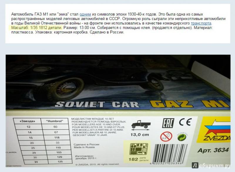 Иллюстрация 1 из 9 для Сборная модель. Советский автомобиль ГАЗ М1 (3634) | Лабиринт - игрушки. Источник: Лабиринт