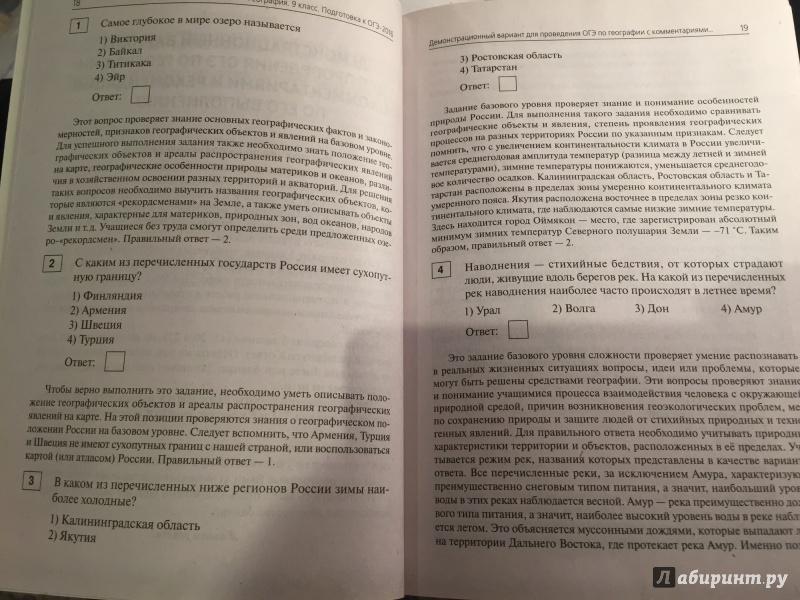 Гдз к тестам по географии класс амбарцумова элеонора