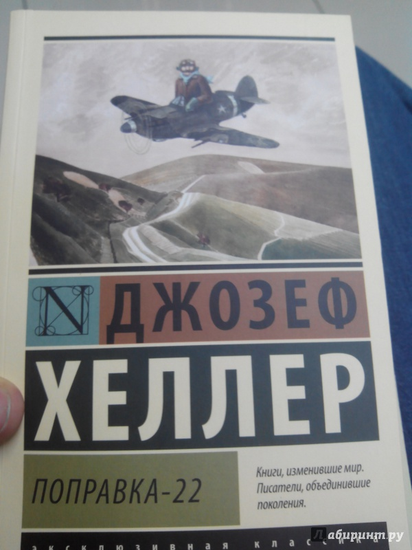 anti war themes in catch 22 Catch 22, published in 1961, was the right book at the right time in american history its story of an army air forces captain who flees the mad bloodbath of war was set in world war ii, but as.