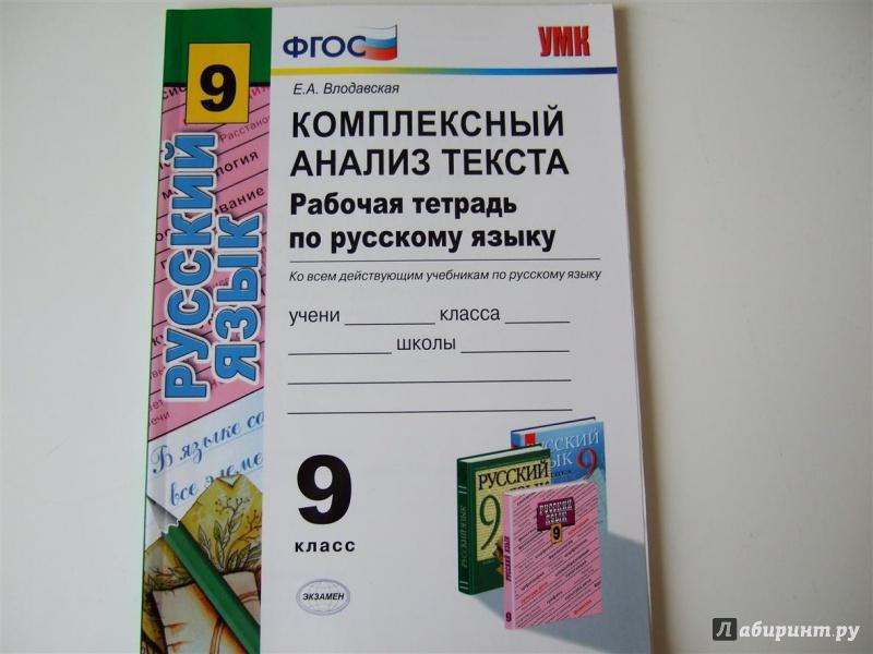 решебник русский 9 класс фгос 2019