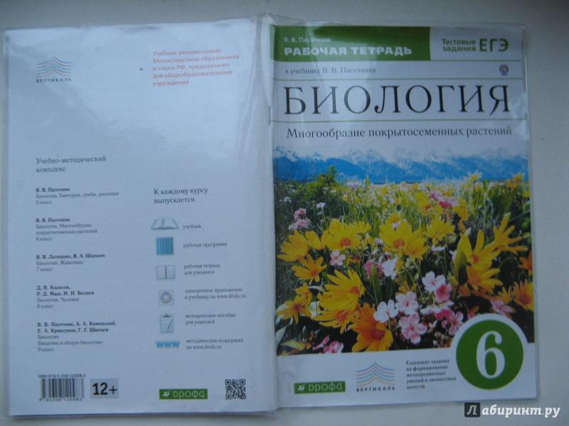 6 класс пасечник гдз биология учебник