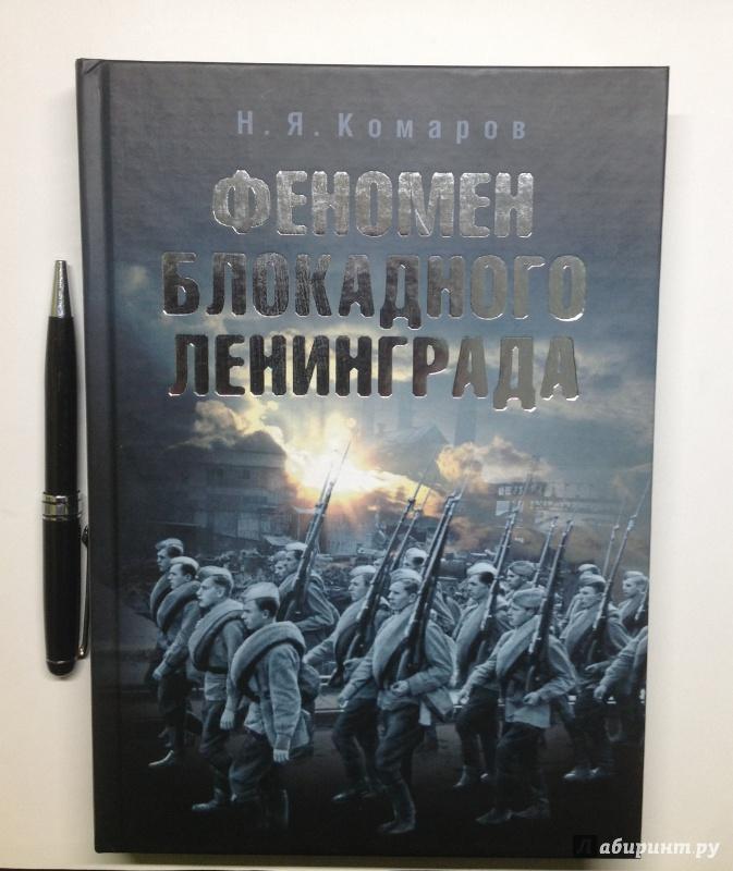 Иллюстрация 1 из 12 для Феномен блокадного Ленинграда - Николай Комаров | Лабиринт - книги. Источник: Д