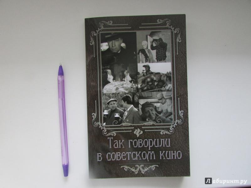 Иллюстрация 1 из 13 для Так говорили в советском кино - Елена Андрианова   Лабиринт - книги. Источник: anna_nik