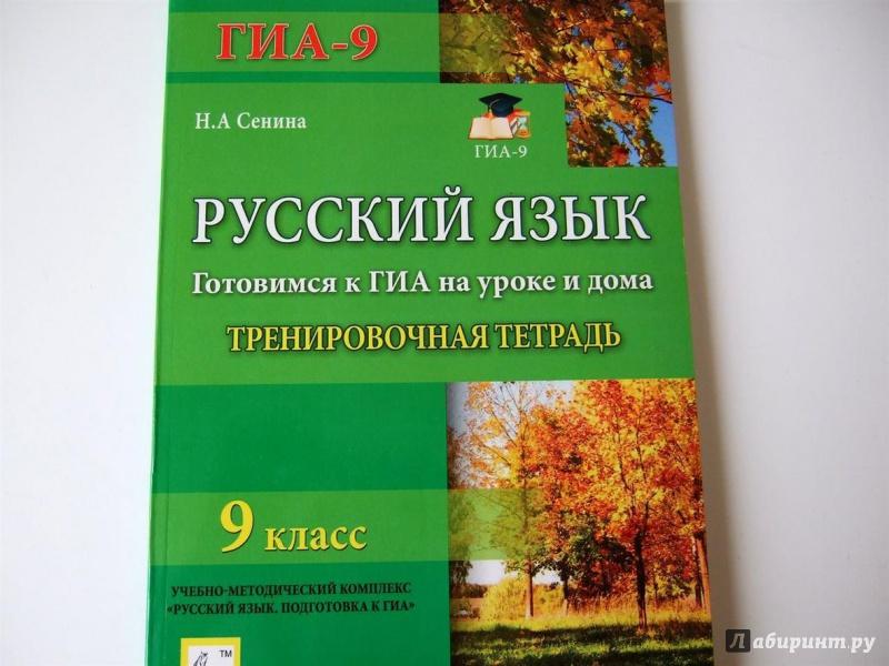 Решебник Русский Язык 6 Класс Готовимся К Гиа Рабочая Тетрадь
