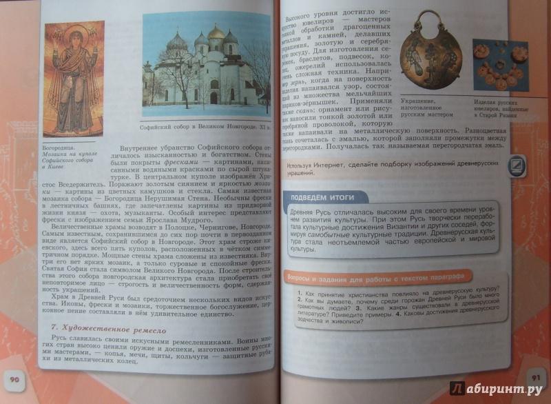 По 1 6 истории учебник торкунов россии класс гдз часть