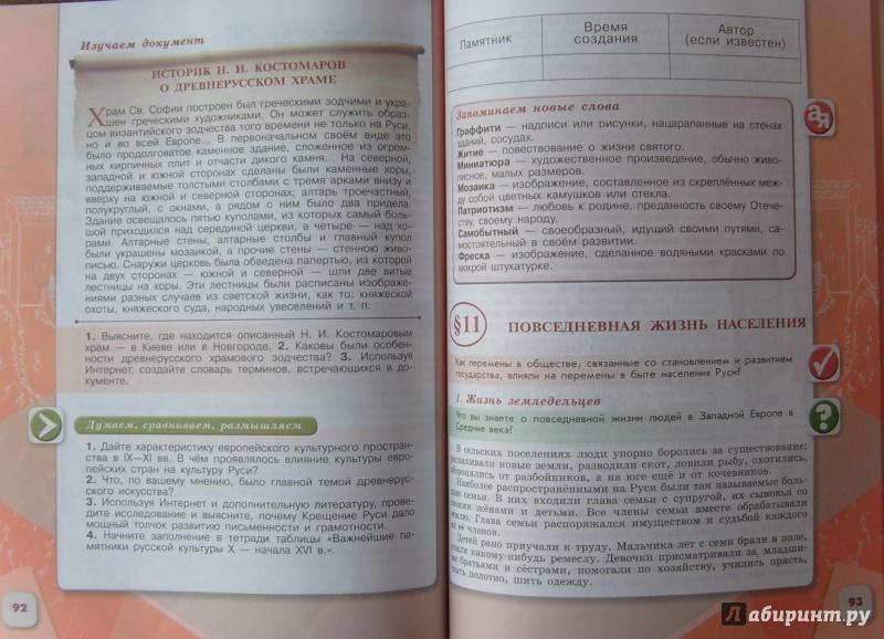 Класс истории 2 6 гдз по часть данилов россии