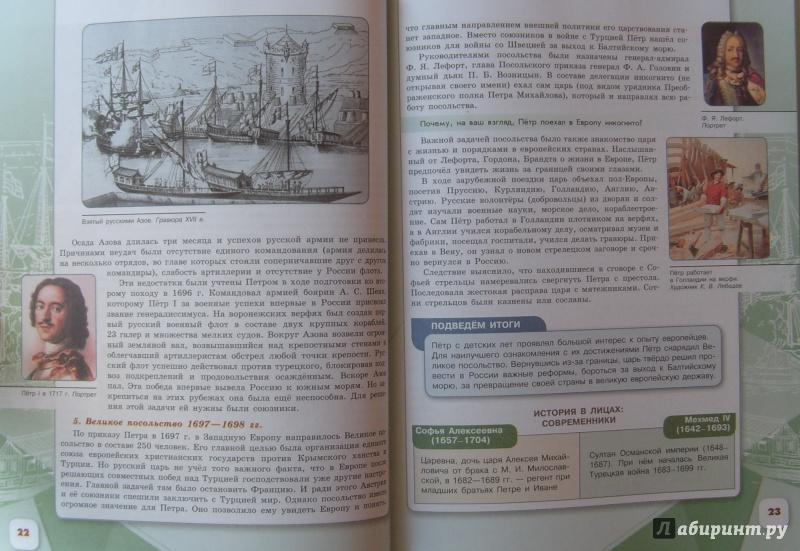 История россии арсентьев гдз учебник