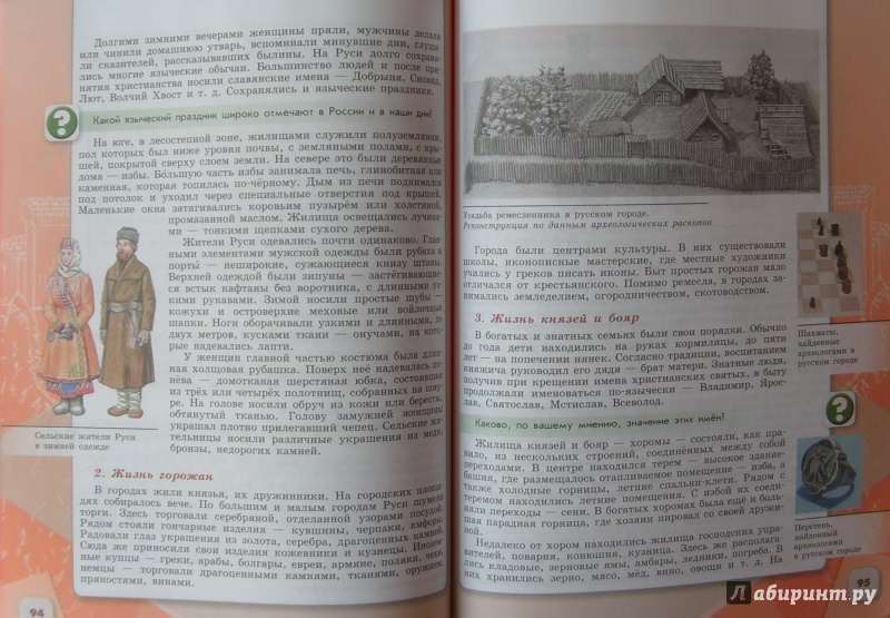 гдз по истории 3 класс учебник